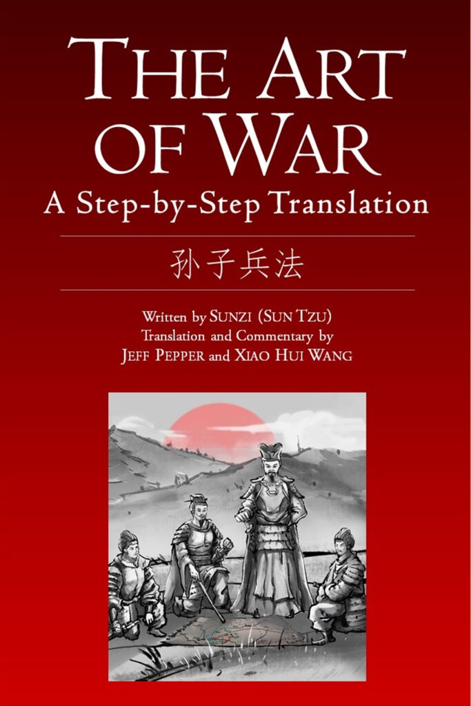 The Art of War: A Step-by-Step Translation  (孙子兵法)