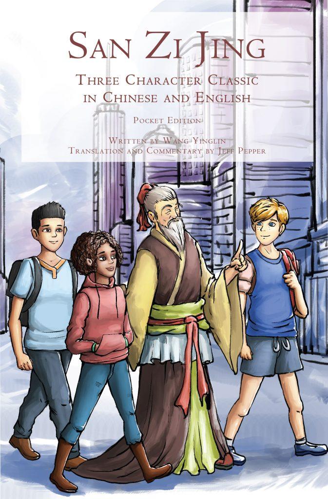 San Zi Jing – Pocket Edition (三字经)