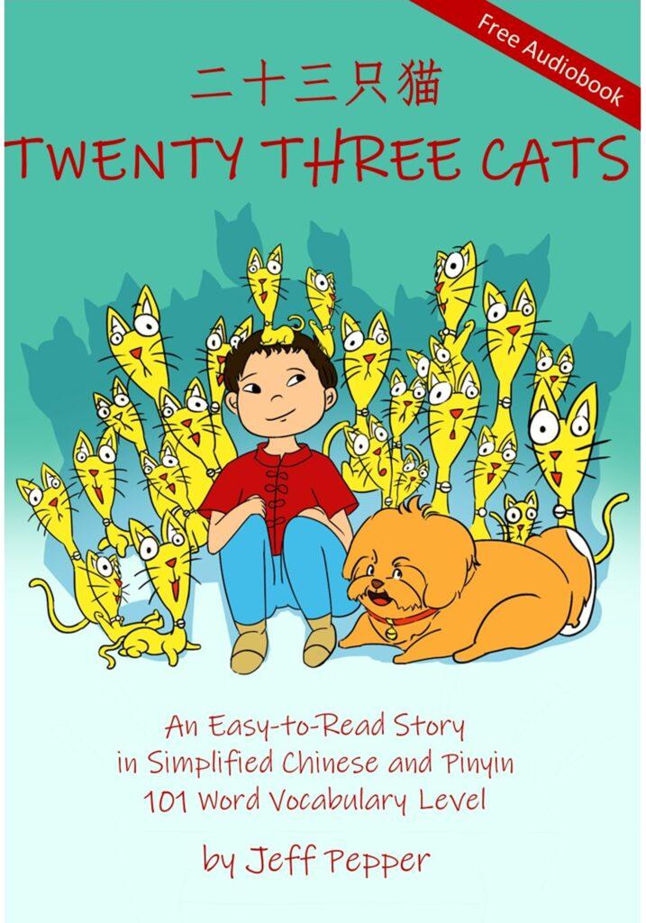 Twenty Three Cats (二十三只猫)