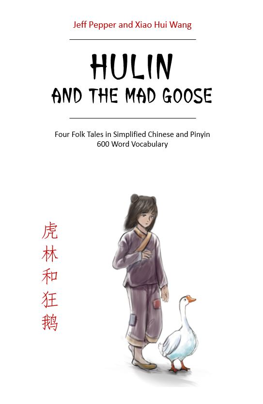 Hulin and the Mad Goose (虎林和狂鹅)