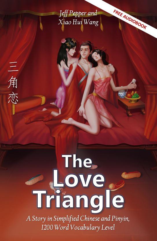 The Love Triangle (三角恋)