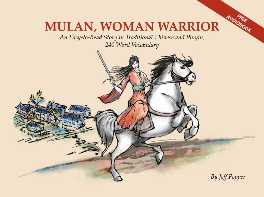 Mulan, Woman Warrior (木蘭女戰士) (in Traditional Chinese)