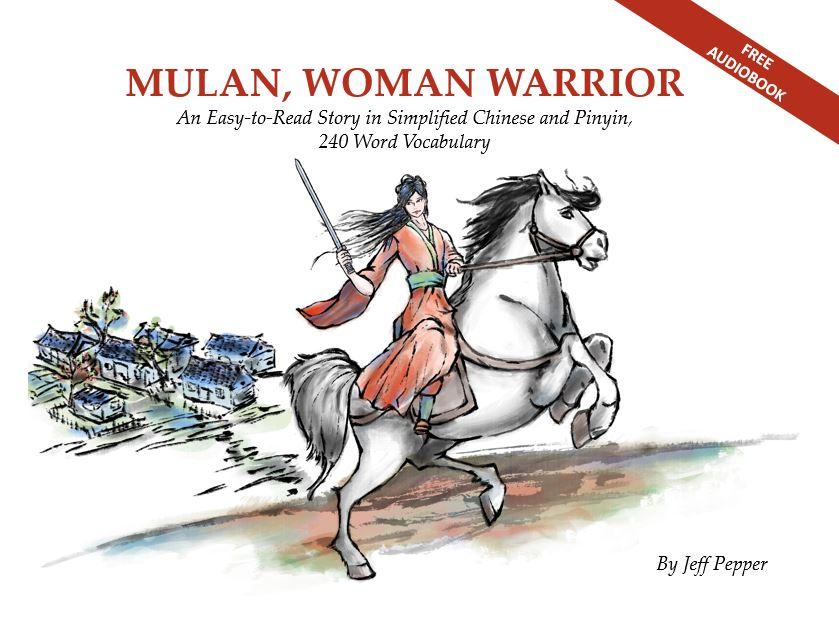 Mulan, Woman Warrior  (木兰女战士)