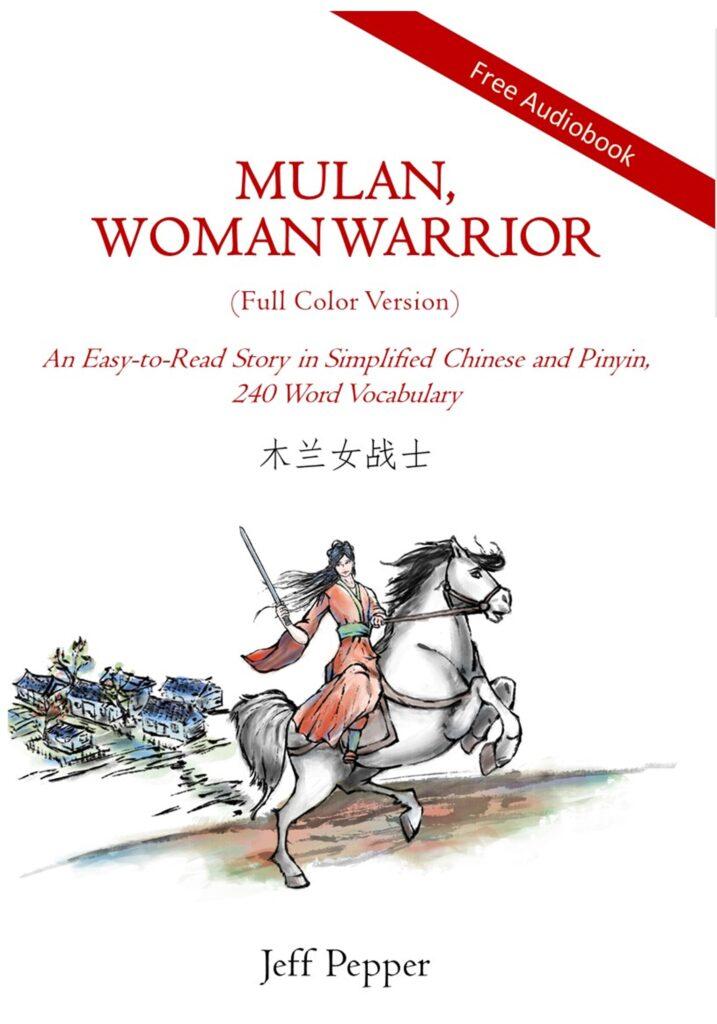 Mulan, Woman Warrior, Full Color Version  (木兰女战士)