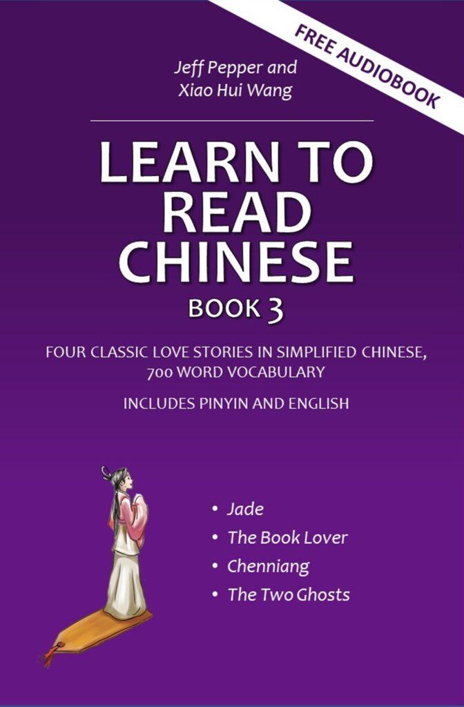 Learn to Read Chinese, Book 3
