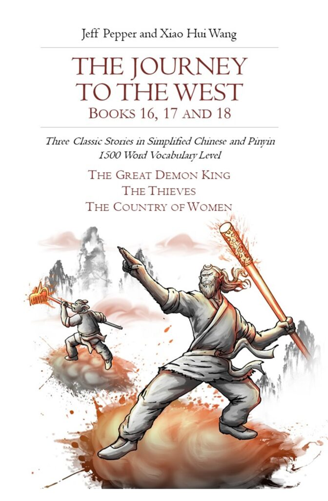 The Journey to the West, Books 16, 17 and 18
